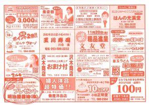 20201118えびす講裏_page-0001